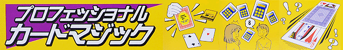 プロフェッショナルカードマジック