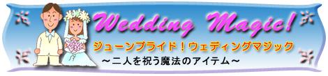 Wedding Magic! ジューンブライド!ウェディングマジック 〜二人を祝う魔法のアイテム〜